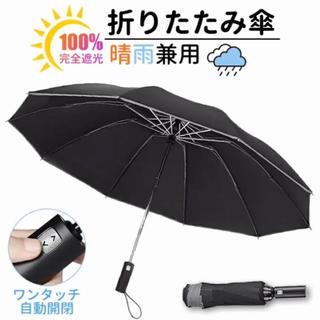 新品 折りたたみ傘 ワンタッチ自動開閉 軽量 10本骨(傘)