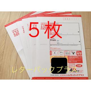 レターパックプラス 5枚(使用済み切手/官製はがき)