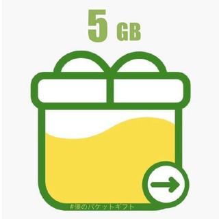 【即対応】mineo パケットギフト 5GB【匿名】(その他)