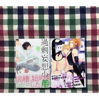 過剰妄想少年 3 /CLUB NAKED 2(ボーイズラブ(BL))