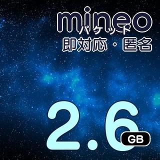 【即対応】mineo パケットギフト 2.6GB【匿名】(その他)
