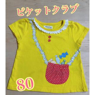ビケットクラブ(Biquette Club)のビケットクラブ  キムラタン 80  黄色 Tシャツ⭐︎(Tシャツ)