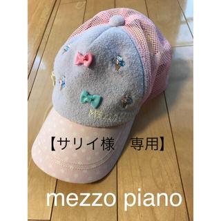メゾピアノ(mezzo piano)のmezzo piano キャップ(帽子)