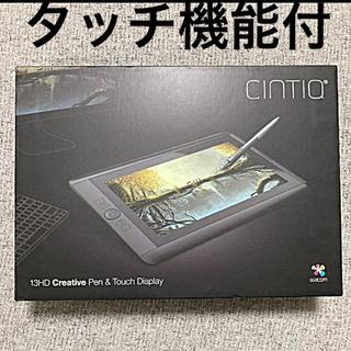 ワコム(Wacom)の【美品】cintiq13HD Creative Pen&TouchDisplay(PC周辺機器)