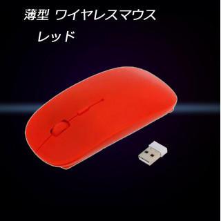 ☆セール中☆ 超薄型 コンパクト ワイヤレス マウス レッド(PC周辺機器)