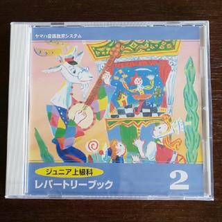 ヤマハ(ヤマハ)のヤマハ ジュニア上級科 レパートリーブック 2 CD(キッズ/ファミリー)