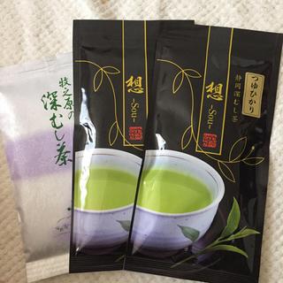 緑茶 (静岡県産) 3種(茶)