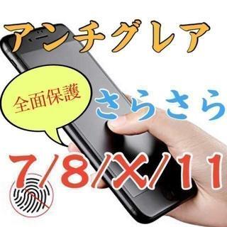 ●【究極の指滑り】全面保護 iPhone アンチグレア ガラスフィルム●(保護フィルム)