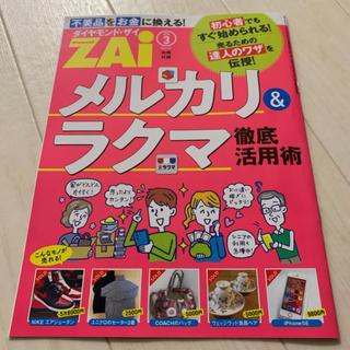 ダイヤモンド社 - ダイヤモンド ZAi 2020年 03月号 付録のみ