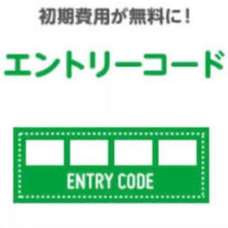 マイネオ Mineo エントリーコード 新規契約事務手数料無料(その他)