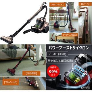 日立 - 日立 掃除機 パワーブースト サイクロン式 日本製 軽量ホース&ヘッド 自走式