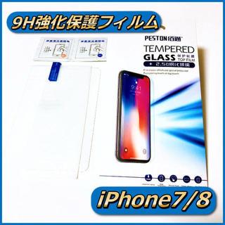 保護フィルム iPhone7 iPhone8 9H強化保護フィルム クリア(保護フィルム)
