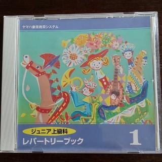 ヤマハ(ヤマハ)のヤマハ ジュニア上級科 レパートリーブック 1 CD(キッズ/ファミリー)