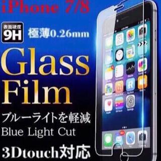 ガラスフィルム(保護フィルム)