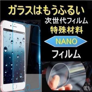 ●【新素材】ガラスはもう古い! iPhone 多機種対応 nanoフィルム ●(保護フィルム)