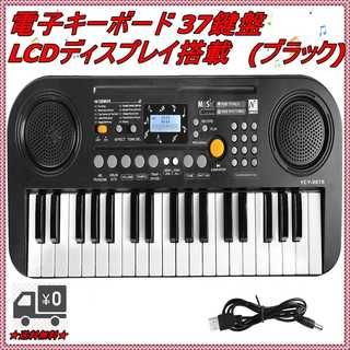 電子キーボード 37鍵盤 LCDディスプレイ搭載 (ブラック)(キーボード/シンセサイザー)