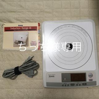 Amway - アムウェイ IHインダクションレンジIII 330218J 2007年製
