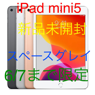 アイパッド(iPad)のiPad mini5 新品未開封 認定整備品 スペースグレイ(タブレット)