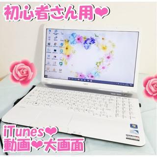 NEC - 可愛い美品☆初心者用☆動画視聴ネットサーフィン用に☆すぐ使える初期設定済み