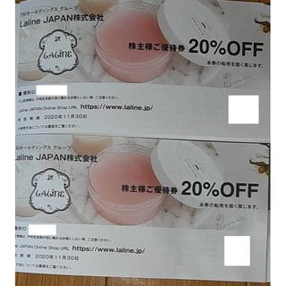 ラリン(Laline)のLaline JAPAN(ラリンジャパン) 20%オフ券 2枚(ショッピング)