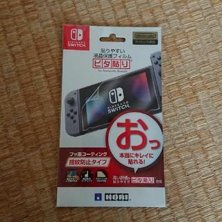 ニンテンドースイッチ(Nintendo Switch)のニンテンドースイッチ 保護フィルム(保護フィルム)
