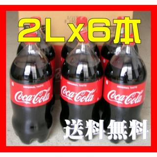 コカコーラ(コカ・コーラ)のコカ・コーラペットボトル(2LX6本入)(ソフトドリンク)