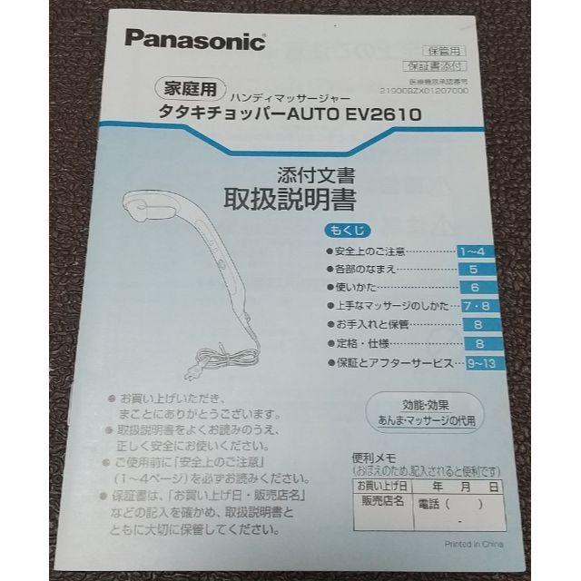 Panasonic(パナソニック)のPanasonic ハンディマッサージャー EV2610 スマホ/家電/カメラの美容/健康(マッサージ機)の商品写真