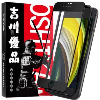 iPhone SE 第2世代 アンチグレアガラスフィルム (保護フィルム)