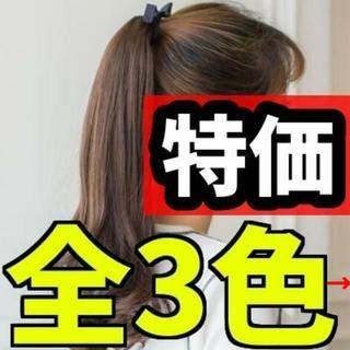 ☆★割引有り★☆【アウトレット】【新品】ポニーテールウィッグ(ウィッグ)