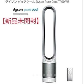 ダイソン(Dyson)の【新品未開封】ダイソン ピュアクール Dyson Pure Cool(空気清浄器)