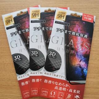 iPhone11 ガラスフィルム(保護フィルム)
