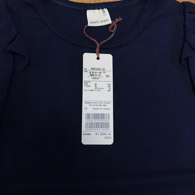 petit main(プティマイン)の専用 プティマイン2点 キッズ/ベビー/マタニティのキッズ服女の子用(90cm~)(Tシャツ/カットソー)の商品写真