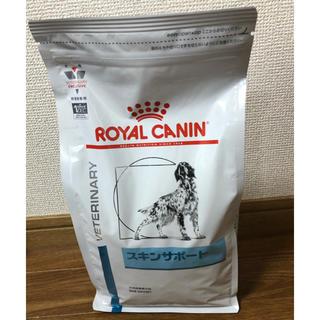 ロイヤルカナン(ROYAL CANIN)のロイヤルカナン スキンサポート(犬)