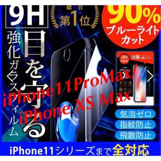 iPhone11ProMax/iPhone XS Max 強化ガラスフィルム(保護フィルム)