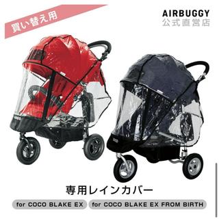 AIRBUGGY - AirBuggy ココ・ココブレーキ・ココブレーキフロムバース専用レインカバー