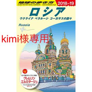 【最新刊】地球の歩き方 A31(2018~2019年版 改訂第16版(地図/旅行ガイド)