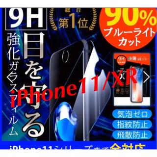 【送料無料・匿名発送】iPhone11. iPhone XR 強化ガラスフィルム(保護フィルム)