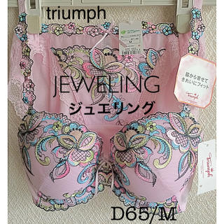 Triumph - 【新品タグ付】triumph/JEWELINGブラD65M(定価¥11,660)