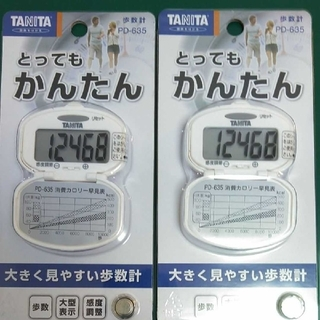 タニタ(TANITA)の運動不足解消の ウオーキングに とっても簡単 タニタ 歩数計 ホワイト 2個(ウォーキング)