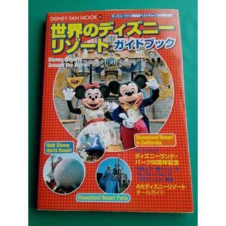 ディズニー(Disney)の世界のディズニーリゾート ガイドブック(地図/旅行ガイド)
