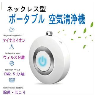 空気清浄機 小型 携帯  新品未開封 白色 ウイルスシャットアウト(空気清浄器)