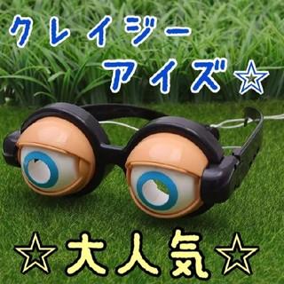 クレイジーアイズ メガネ1個☆新品(小道具)