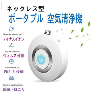 空気清浄機 小型 携帯  新品未開封 黒色 ウイルスシャットアウト(空気清浄器)