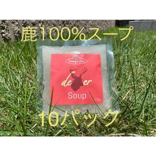 【ペット用】広島県産 鹿100%スープ(10パック)(犬)