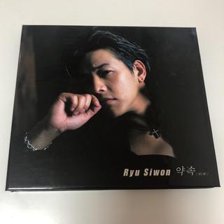 約束 リュ・シウォン (K-POP/アジア)