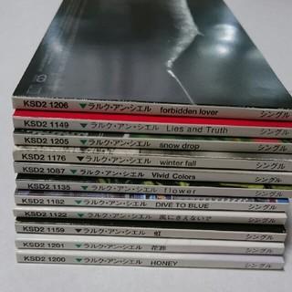 L'Arc~en~Ciel CDセット 11枚 シングル ラルク 美品~良品(ポップス/ロック(邦楽))