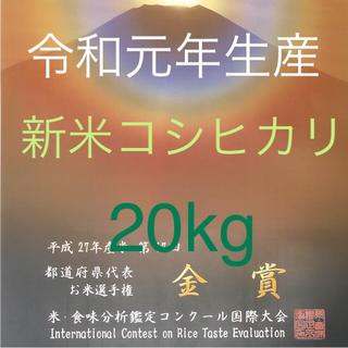 栃木県産農家直送新米コシヒカリ20kg(米/穀物)