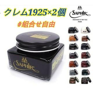 Saphir - 新品未開封 Saphir Noir クレム1925  お好きなカラー2個 靴磨き