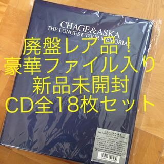 ✴︎廃盤✴︎ チャゲ&飛鳥 メモリアル CD18枚セット オマケ付き!(ポップス/ロック(邦楽))