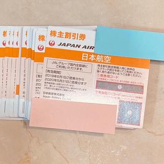 JAL(日本航空) - JAL(日本航空)株主優待券★株主割引券 45枚セット2020年11月末迄